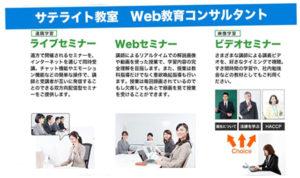 Web教育アップ2