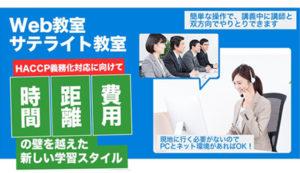Web教育アップ1