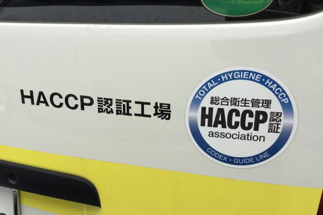 HACCP認証車
