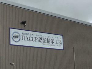 HACCP米工場