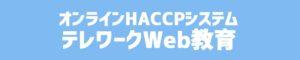 テレワークWeb教育